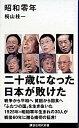 【中古】昭和零年 / 桐山桂一