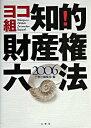 【中古】ヨコ組 知的財産権六法2006 / 三修社