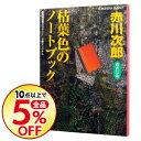 【中古】枯葉色のノートブック (杉原爽香シリーズ18) / 赤川次郎
