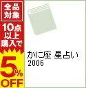 【中古】かに座 星占い2006  / 聖紫吹