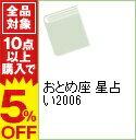 【中古】おとめ座 星占い2006 / 聖紫吹
