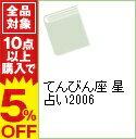 【中古】てんびん座 星占い2006 / 聖紫吹