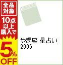 【中古】やぎ座 星占い2006 / 聖紫吹