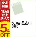 【中古】うお座 星占い2006  / 聖紫吹