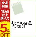 【中古】おひつじ座 星占い2006 / 聖紫吹