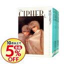 【中古】CIPHER <全7巻セット> / 成田美名子(コミックセット)