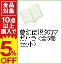 【中古】夢幻伝説タカマガハラ <全5巻セット> / 立川恵(コミックセット)