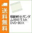 【中古】【ブックレット付】機動戦士ガンダム0083 5.1ch DVD-BOX / 加瀬充子【監督】