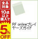 【中古】RF onlineプレイヤーズガイド / 不知火プロ