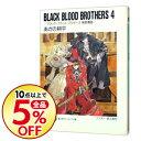 【中古】BLACK BLOOD BROTHERS(4)-ブラック・ブラッド・ブラザーズ倫敦舞曲- / あざの耕平