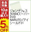 【中古】ジャンプフェスタ2004スーパーDVD NARUTO/アイシールド21 / 中津環【監督】