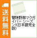 【中古】冒険野郎マクガイバー シーズン1(日本語完全版) / 洋画
