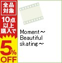 Moment−Beautiful skating− / 荒川静香