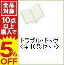 【中古】トラブル・ドッグ <全10巻セット> / 六本木綾(コミックセット)