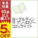 【中古】ヨーグルティング アンソロジーコミック 1/ アンソロジー