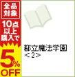 【中古】都立魔法学園 2/ 星野リリィ ボーイズラブコミック