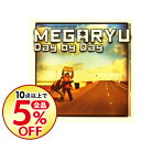 【中古】Day By Day / MEGARYU