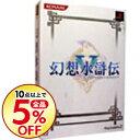 【中古】PS2 【サントラCD・設定資料集・アートボード同梱】幻想水滸伝V 限定版