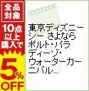 【中古】東京ディズニーシー さよなら ポルト・パラディーゾ・ウォーターカーニバル! / お笑い・バラエティー
