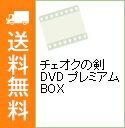 【中古】【特典ディスク・ブックレット付】チェオクの剣 DVD プレミアム BOX / 洋画