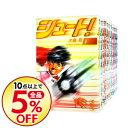 【中古】シュート! 【文庫版】 <全16巻セット> / 大島司(コミックセット)