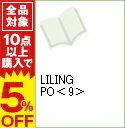 【中古】LILING PO 9/ 祐天慈あこ ボーイズラブコミック
