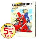 【中古】BLACK BLOOD BROTHERS(5)-ブラック・ブラッド・ブラザーズ風雲急告- / あざの耕平