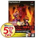 【中古】PS2 【攻略本(赤・青)同梱】シャドウハーツ フロム・ザ・ニュー・ワールド