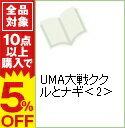 【中古】UMA大戦ククルとナギ 2/ 藤異秀明