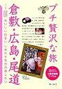 【中古】プチ贅沢な旅(13)-倉敷・広島・尾道- / 実業之日本社