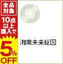 【中古】【CD+DVD】湘南未来絵図 / 山嵐