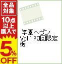 【中古】【特典CD・ブックレット付】 学園ヘヴン Vol.1 初回限定版 / ひいろゆきな【監督】