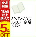 【中古】SDガンダムフルカラー劇場 8/ あずま勇輝