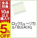 【中古】ロックミュージカル「BLEACH」 / 伊阪達也【出演】