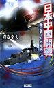 【中古】日本中国開戦 / 喜安幸夫