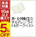 【中古】真・女神転生Dチルドレン ライト&ダーク 3/ 藤異秀明