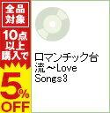 【中古】ロマンチック台流-Love Songs3 / オムニバス
