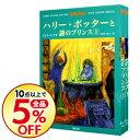 【中古】ハリー・ポッターと謎のプリンス 上下巻セット / J・K・ローリング