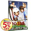 【中古】実写映画 テニスの王子様 180日間の熱き青春 / 邦画