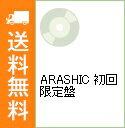 【中古】【CD+DVD】ARASHIC 初回限定盤 / 嵐