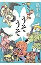 【中古】うそうそ(しゃばけシリーズ5) / 畠中恵