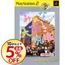【中古】【全品5倍!7/5限定】PS2 みんな大好き塊魂 PS2 the Best