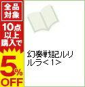 【中古】幻奏戦記ルリルラ 1/ 小笠原智史