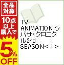 【中古】TV ANIMATION ツバサ・クロニクル2nd SEASON 1/ CLAMPOFFICIALFANBO