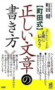 【中古】〈町田式〉正しい文章の書き方 / 町田健