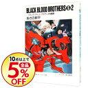 【中古】BLACK BLOOD BROTHERS S(2)-ブラック・ブラッド・ブラザーズ短編集- / あざの耕平