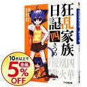 【中古】狂乱家族日記 四さつめ 4/ 日日日