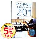 【中古】インテリアを成功させるヒント201 / トーソートーソー出版