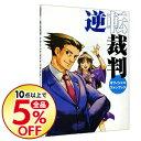 ショッピング逆転裁判 【中古】逆転裁判オフィシャルファンブック 【CD付】/ カプコン