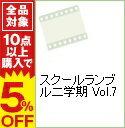 【中古】スクールランブル二学期 Vol.7 / 金崎貴臣【監督】